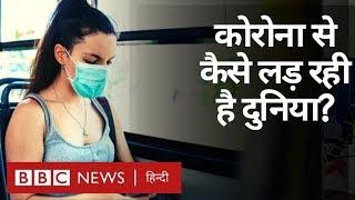 Corona Virus से जूझ रहे हैं 100 से ज़्यादा देश, China के बाद Italy में हाल बेहाल (BBC Hindi)