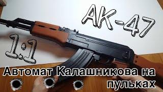 Автомат АК-47 Автомат Калашникова Огляд
