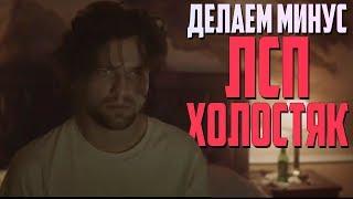 ПИШЕМ МИНУС ЛСП - ХОЛОСТЯК В FL STUDIO 20 ВИДЕОУРОК