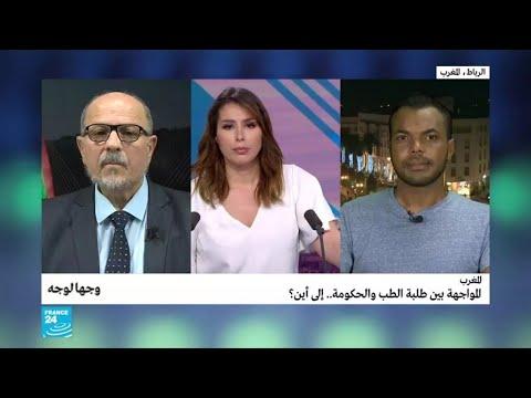 المغرب: المواجهة بين طلبة الطب والحكومة.. إلى أين؟  - نشر قبل 11 ساعة