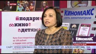 «Киномакс» проводит акцию «Подари кино детям»