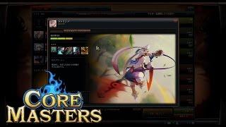 『コアマスターズ』実況プレイ 「カトリシア」 カジュアルチーム模擬戦 Core Masters:Casual Japan