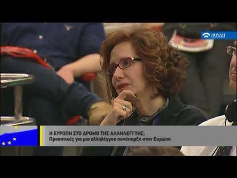 Η Ευρώπη στο δρόμο της αλληλεγγύης; Προοπτικές για μία αλληλέγγυα συνύπαρξη στην Ευρώπη (07/03/2018)