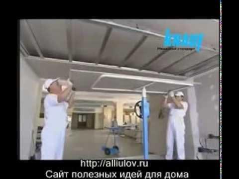видео: Подвесной потолок из гипсокартона.mp4