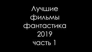 Лучшие фильмы фантастика 2019! Лучшие фильмы фантастика 2019 которые уже вышли! (Часть 1)