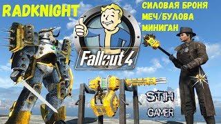 Fallout 4 Силовая Броня Rad Knight  Смертельное Оружие Дальнего и Ближнего Боя