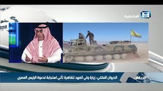 الحربي: تاريخ العلاقات السعودية المصرية متميز بتميز المواقف المشتركة بينهما