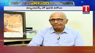 Face To Face With Senior Wildlife expert Shankaran   Tnews Telugu