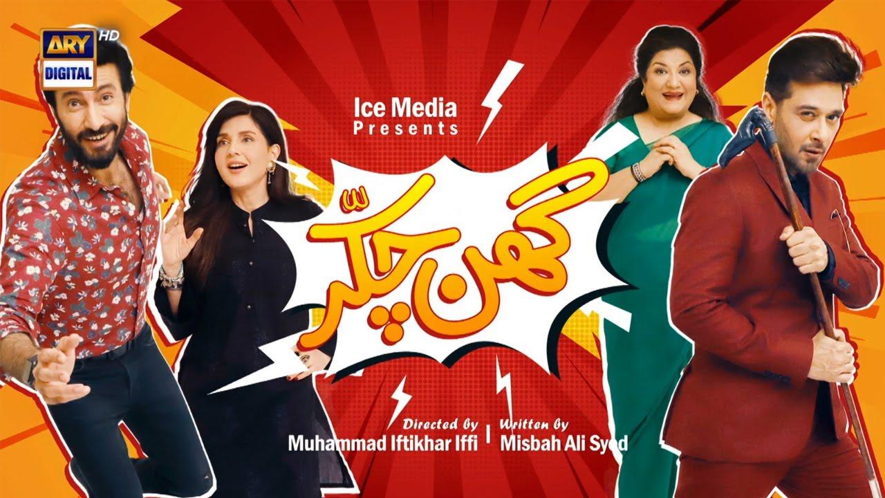 Download Ghanchakkar | Special Telefilm | Aijaz Aslam | Mahnoor Baloch | Faysal Quraishi |  25th July 2021