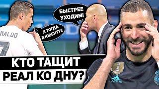 Полгода без Роналду и Зидана! Кто тащит Реал Мадрид ко дну? / Special feat Z Zone