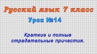 Русский язык 7 класс (Урок№14 - Краткие и полные страдательные причастия.)