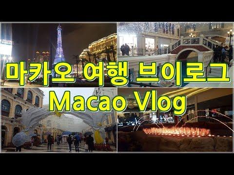 #마카오 🇲🇴 여행 브이로그 / MACAO /MACAU