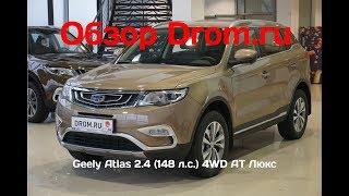 Geely Atlas 2019 2.4 148 л.с. 4WD AT Люкс - видеообзор