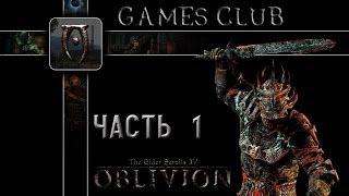 Прохождение игры The Elder Scrolls IV Oblivion часть 1