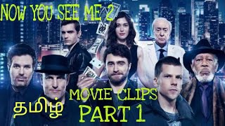Now you see me 2 movie clips part 1 | Tamil