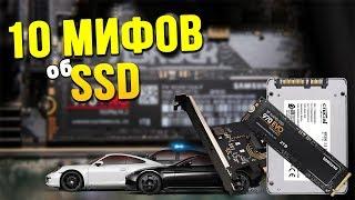 10 МИФОВ о SSD