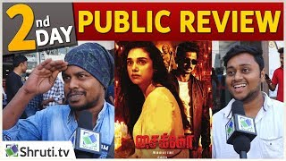 2nd DAY Psycho Public Review | Udhayanidhi Stalin | Ilayaraja | Mysskin | Psycho Movie Review