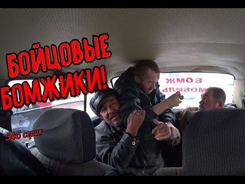 БОЙЦОВЫЕ БОМЖИКИ В ЕКАТЕРИНБУРГЕ/ 346 серия (18+)