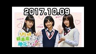 2017.10.09 SKE48の岐阜県だって地元ですっ! 【北野瑠華・竹内彩姫・水野...