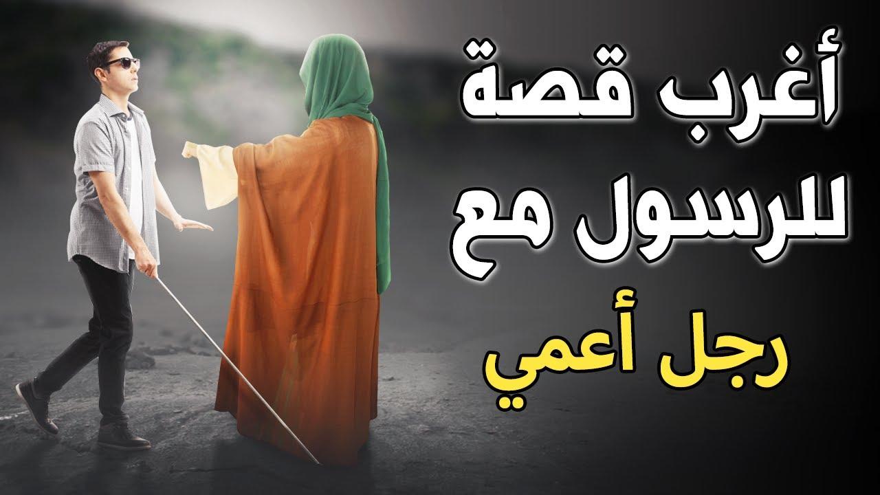 اغرب قصة للرسول صلى الله عليه وسلم مع رجل اعمى ... قصة تبكي القلوب