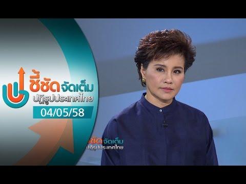 ชี้ชัดจัดเต็ม ปฏิรูปประเทศไทย 4/5/58 : วิกฤติปัญหาราคาน้ำมันปาล์ม