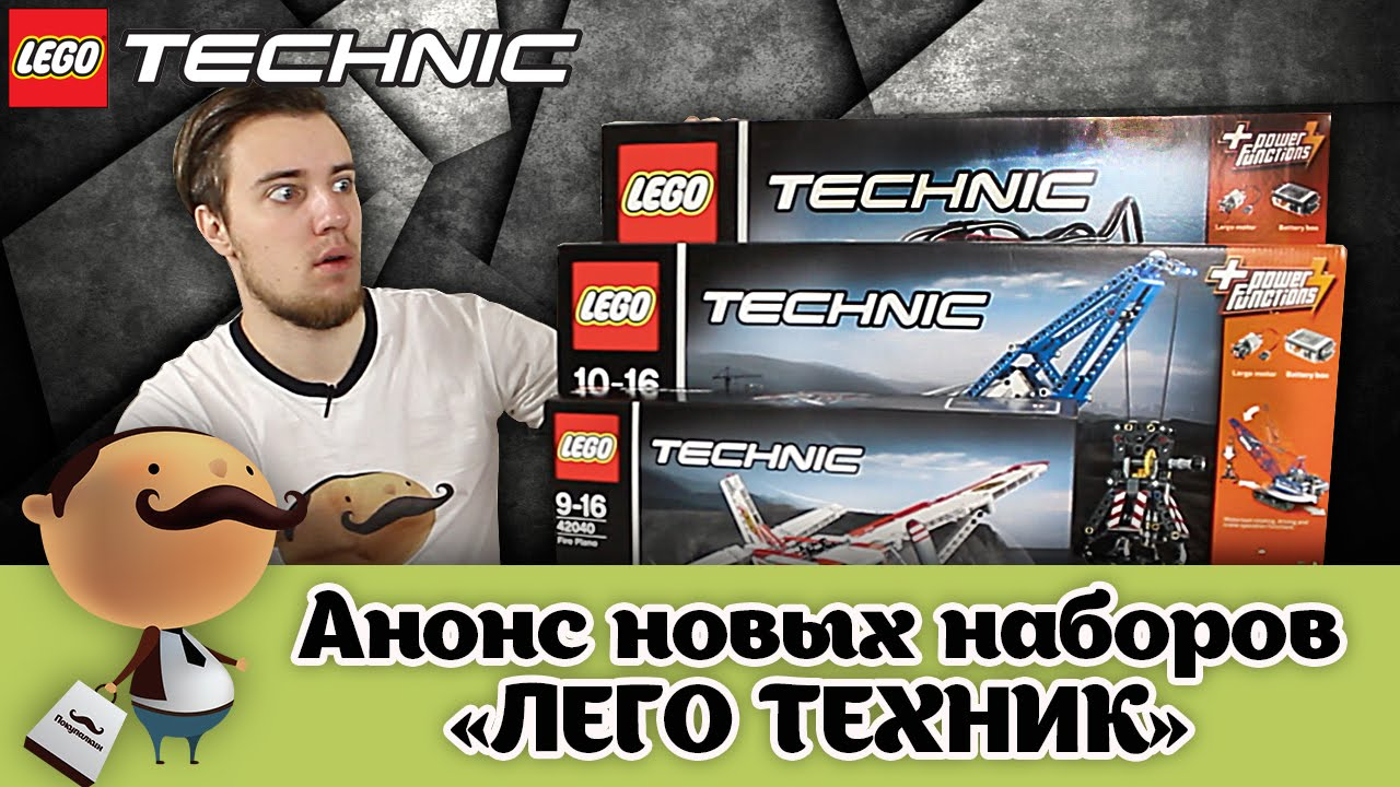 21 модель конструкторов lego technic (лего техник) в наличии, цены от 120 рублей. Купите lego technic (лего техник) с бесплатной доставкой по.