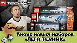 LEGO Technic 42040, 42042, 42043 - обзор новинок серии(, 2015-10-28T11:22:36.000Z)