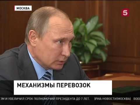 Владимир Путин обсудил с главой Минтранса пассажирские перевозки