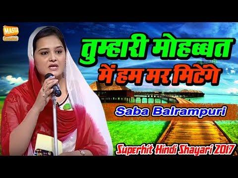 Saba Balrampuri | तुम्हारी मोहब्बत में हम मर मिटेंगे | Best Hindi Shayari | Master Cassettes