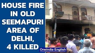 Delhi: Massive house fire kills 4 in Old Seemapuri area | Oneindia News