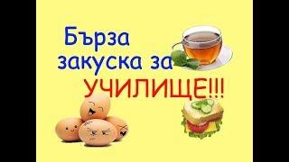 БЪРЗА ЗАКУСКА за Ученици!!! / ОМЛЕТ В МИКРОВЪЛНОВА /