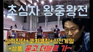 초심자 왕중왕전 (실력진단+배드민턴레슨+이벤트게임)