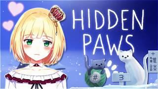 [LIVE] 【LIVE】Hidden Pawsをしながら雑談3【鈴谷アキ】
