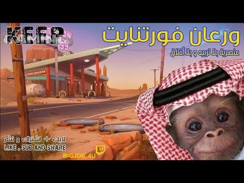 ورعان فورتنايت عنصرية بلاتربيه ولا أخلاق thumbnail