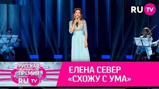 Елена Север – «Схожу с ума»