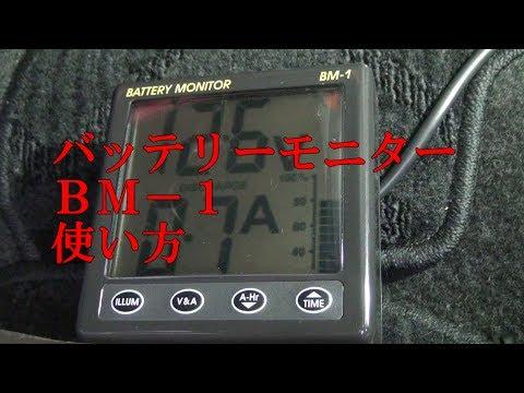 BM-1 NASA MARINE サブバッテリーモニター