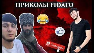Подборка приколов Fidato