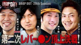 DROP OUT -29th Season- 第1話(1/4) 【ミリオンゴッド‐神々の凱旋‐ 】《まりも》《エブリー》《松本バッチ》《ゆう坊》[ジャンバリ.TV][パチスロ][スロット]