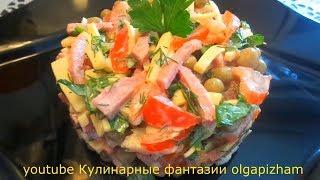 Ну очень вкусный сытный и сочный салатик. Съедается  в одно мгновенье & Салаты за 5 минут