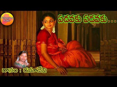 Eduvaku Eduvaku | Ramadevi's Mother& Daughter Sentiment Song | Telangana Folk Songs | Janapada Songs