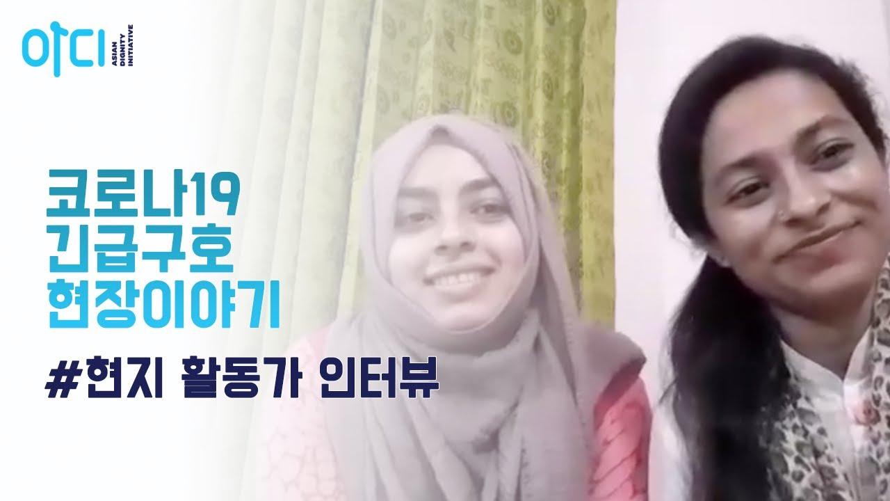 [코로나19 긴급구호 현장이야기: 현지 활동가 인터뷰]