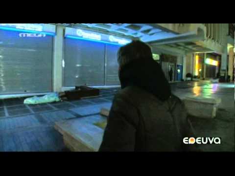 ΑΣΤΕΓΟΙ ΣΤΟ ΚΕΝΤΡΟ ΤΗΣ ΑΘΗΝΑΣ 19/1/2012