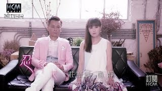 【首播】莊振凱vs楊靜-忍冬花(官方完整版MV) HD