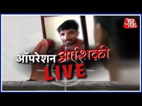 Bhopal से Operation आशिक़ LIVE   वारदात