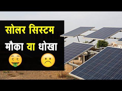 सोलर सिस्टम में पैसे बर्बाद करे या नही | Investment in Solar Energy - Complete Calculation