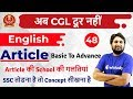 7:00 PM - SSC CGL 2018 | English by Harsh Sir | Article