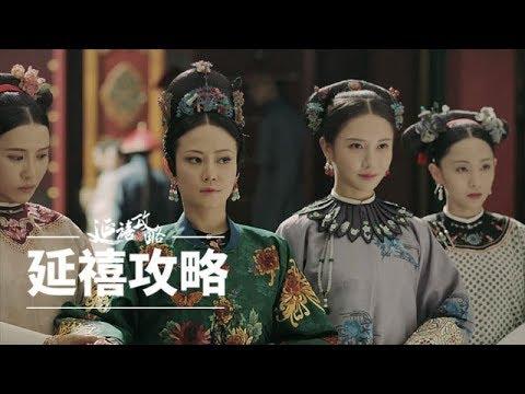 《延禧攻略》精彩CUT 高貴妃刁難瓔珞 皇后袒護 - YouTube