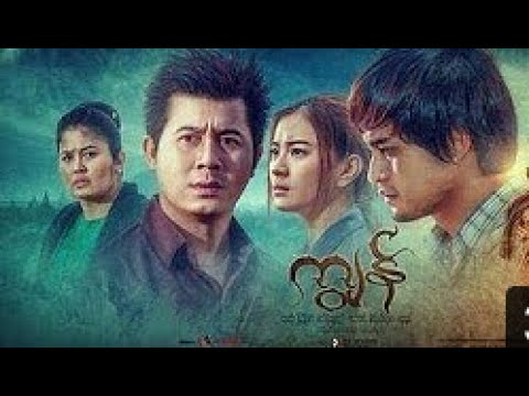 Myanmar New Movie Trailer 2018