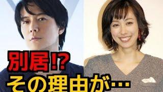 なんと、福山雅治さんと 吹石一恵さんが 別居するかもしれない という噂...