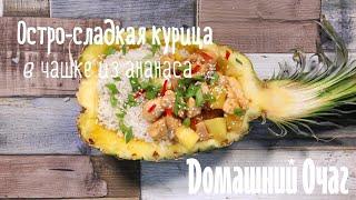 Куриная грудка с ананасами - вкусный рецепт
